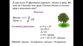 #36 Урок 26. Решение задач составлением уравнений. Математика 6 класс. Алгебра 7 класс.