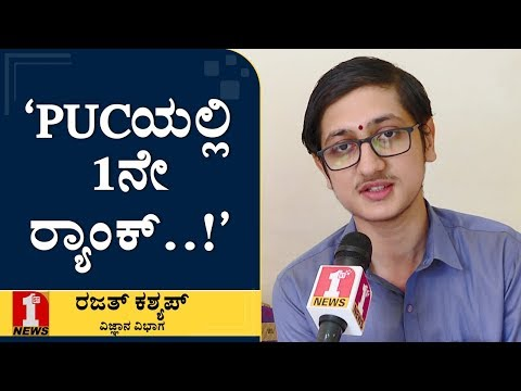 'PCMCನಲ್ಲಿ 100/100..!' | Rajath Kashyap | Second PUC Toppers