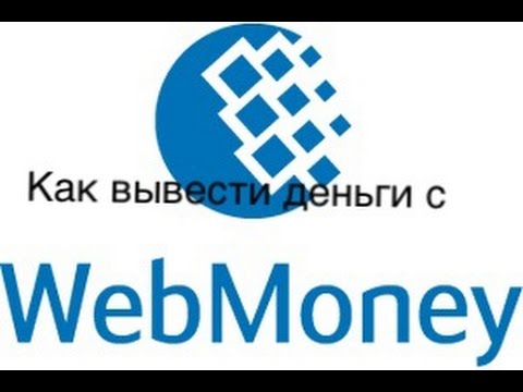 Как вывести деньги с Webmoney на Qiwi или PayPal