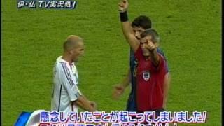 2006 W杯決勝 ジダン退場(フランス語)