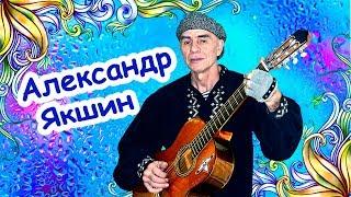 Александр Якшин. Вечер в библиотеке Николая Дмитриева. 28 сентября 2018 г