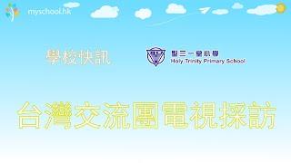 Publication Date: 2020-09-26 | Video Title: 聖三一堂小學 - 台灣交流團電視採訪