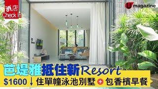 【#酒店check in】芭堤雅抵住新Resort $1600以下住單幢泳池 ...
