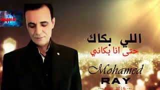 Li bakak hata Ana bakani Mohammed Ray اللي بكاك حتى أنا بكاني محمد راي