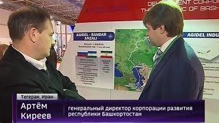 Репортаж по поездке делегации Минпромторга РФ в Иран