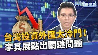 台灣投資外匯太冷門!李其展點出關鍵問題 新台幣升到哪裡.會漲多久?專家給了答案|雲端最前線 EP917精華