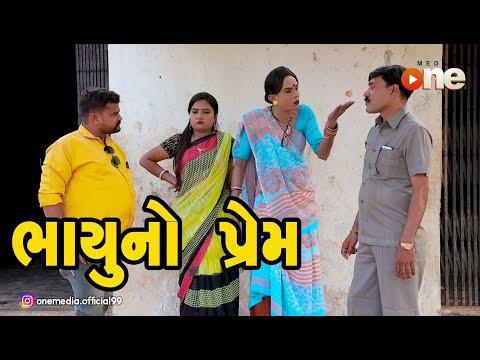 Bhayu No Prem  |  Gujarati Comedy | One Media