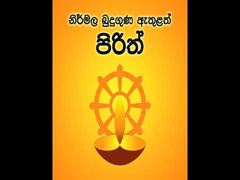 Seth Pirith (සෙත් පිරිත්) Buddhist Chanting with mp3 download link (36 min)
