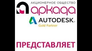 AutoCAD 2019 - Масштабная реформа!