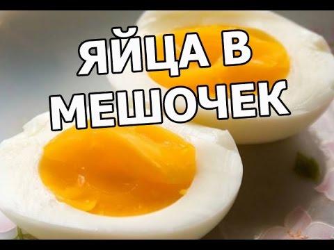 Как и сколько варить яйца в мешочек. Яйцо это тема!
