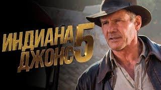 Индиана Джонс 5 [Обзор] / [Трейлер 2 на русском]