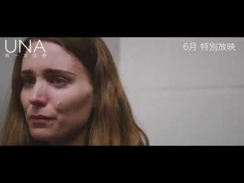 再一次禁戀 (UNA)電影預告