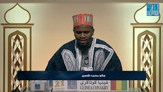 Baixar جالو محمد تفسير - غينيا كوناكري | DIALLO MAMADOU TAFSIR - GUINEA CONAKRY
