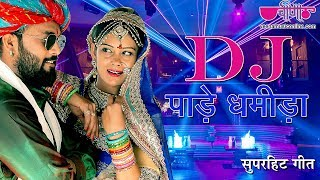 Rajasthani DJ Song 2018 | DJ Pe Pade Dhamida Full HD | Teena Rathore, Kunwar Mukesh