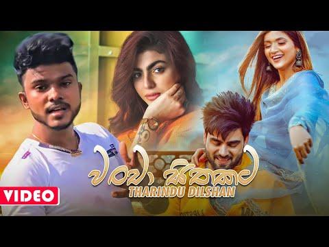 Wancha Sithakata (වංච සිතකට) - Tharindu Dilshan Music Video 2021 | New Sinhala Songs 2020
