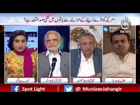 Farooq Sattar PPP Par Ilzamat Kyun Laga Rahay Hain?| Spot Light with Munizae Jahangir | 9 June 2021