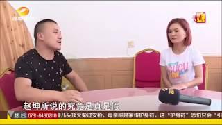 寻情记20170725期:为爱离家八年 男友为何另娶她人