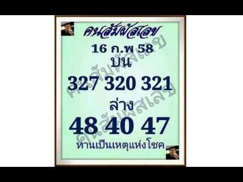 หวยเด็ดงวดนี้ คนสัมผัสเลข 16/02/58 หวยซอง  หวยรัฐบาล หวยวันนี้ 16 กุมภาพันธ์ 2558