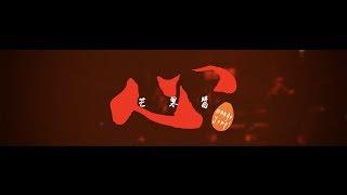心 Heart/芒果醬 Mango Jump