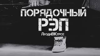 ЛЁША МАЭСТРО  МАФИК  РУСЛАН ЧЕРНЫЙ  МАРАКЕШ  HESHTEG - ЗА ОДНИМ СТОЛОМ (2018)