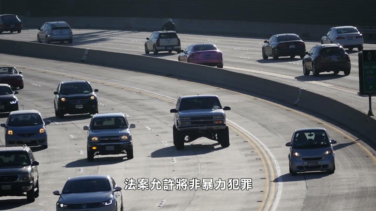【天下新聞】三藩市: 偷950元以下不用罰?地檢官博徹思給出解釋