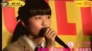 さくら学院 菊地最愛「鈴木愛理ちゃん」 20150305 『南波一海のアイドル...