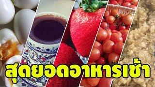 15 สุดยอดอาหารเช้า ส่งเสริมสุขภาพดี เพิ่มความจำและความสามารถในการทำงาน หลายคนอาจจะยังไม่เคยรู้!!