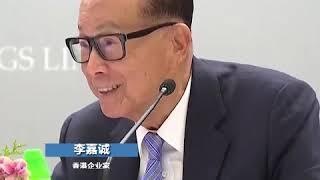 李嘉诚刊登广告 就香港局势首度表态