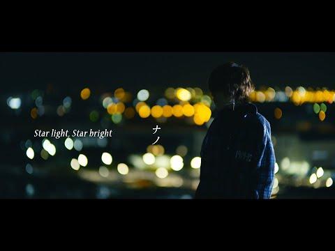 Star light, Star bright / ナノ Music Video