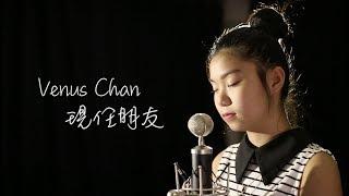 JC - 現任朋友 (Cover by Venus Chan)