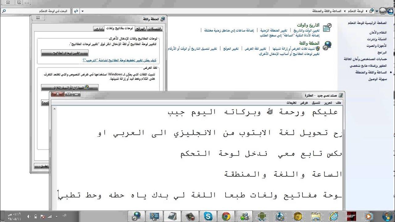 تغيير لغة الاب توب من الانجليزي الى العربي او بالعكس Youtube