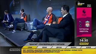 Шахтер вместе с организацией HYPE создает первую в Украине платформу спортивных инноваций