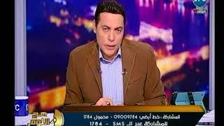 صح النوم | التضامن : اتخاذ الإجراءات القانونية ضد الأسرة في واقعة تعذيب طفل كفر الشيخ