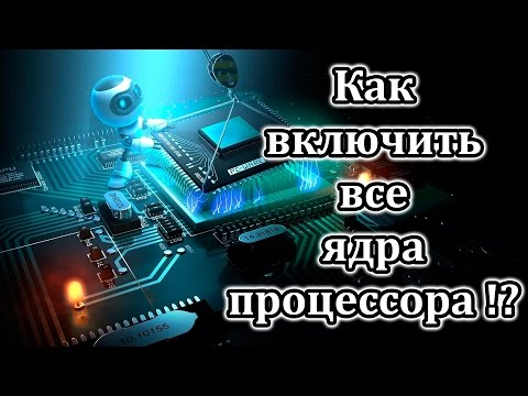 Как включить все ядра микропроцессора: Windows 7,8,8.1,10