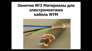 видео Силовой кабель НУМ(NYM) - ассортимент и цены в Москве. Бренды: Севкабель и Конкорд.. Интернет-магазин