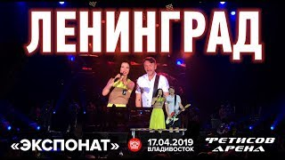 Ленинград - Экспонат (Live, Владивосток, 17.04.2019)