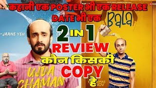 Bala- Trailer REVIEW | Ayushmann Khurrana | Ujda Chaman l Trailer REVIEW | Sunny Singh