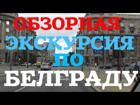 Белград. Обзорная экскурсия (август 2015).Belgrade. The sightseeing tour.
