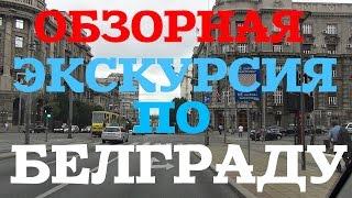 видео Выпуск 64. Сербия. Белград / Вдвоём по Миру