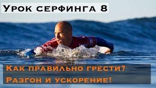 Урок серфинга 8. Гребля! Как правильно грести в серфинге? Постановка рук и корпуса.