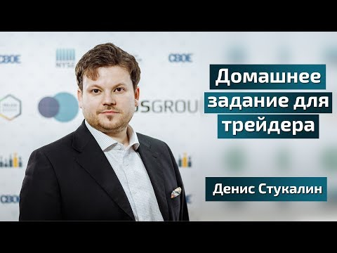 Лайфхак как наработать трейдерский опыт без потерь - Денис Стукалин