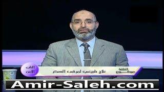 علاج طبيعي لمرضى السكر | الدكتور أمير صالح | الطب الآمن
