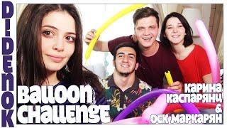Balloon Challenge – Карина Каспарянц и Оск Маркарян