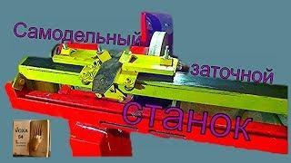 Станок для заточки ножей фуганка