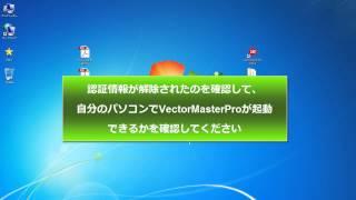 VectorMasterProは、インターネット経由でのライセンス認証を行っていま...