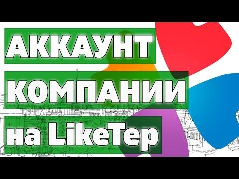 Как создать аккаунт Компании на LikeTep.ru