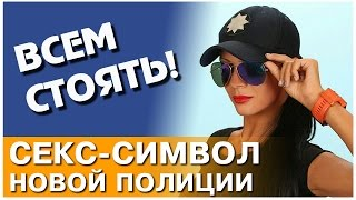 Самая сексуальная полицейская Украины.  Людмила Милевич - Секс символ Новой Полиции.