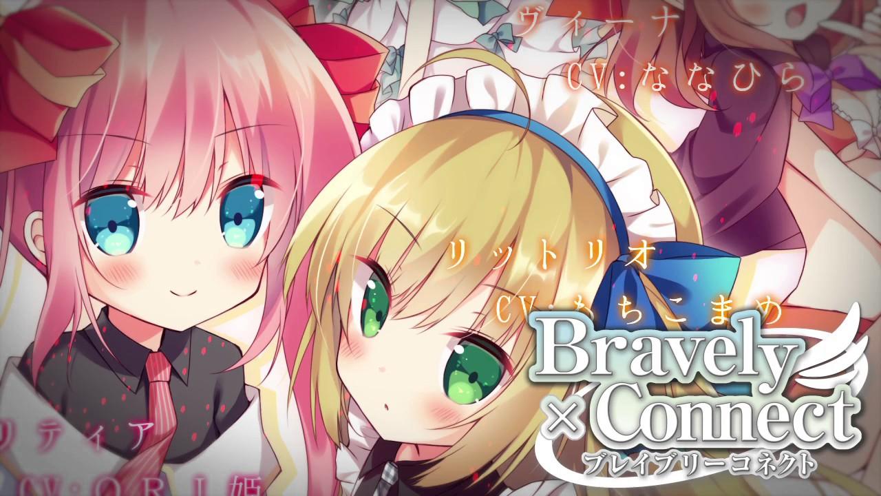 ボイスドラマ+ボーカルCD「Bravely×Connect」