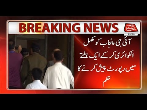 SC Directs IG Punjab to Submit Inquiry Report in a Week