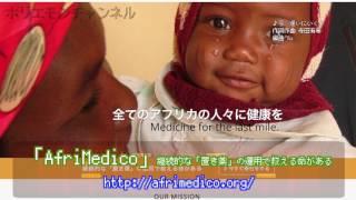 00:15 質問読み 02:52 回答 □「医療支援団体 NPO法人AfriMedico 」→http...